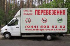 Срочная перевозка мебели по Киеву и Украине