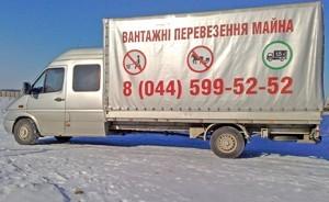 Перевозка офисной техники в грузовых автомобилях по всей Украине