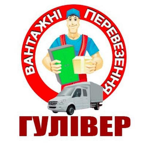 Перевозка ГУЛЛИВЕР